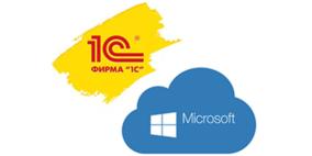 1С и Microsoft