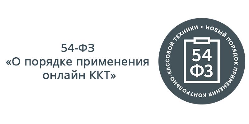 54-ФЗ «О применении ККТ»