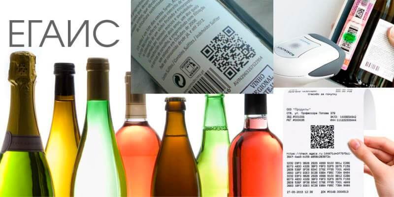 ЕГАИС при торговле крепкими алкогольными напитками