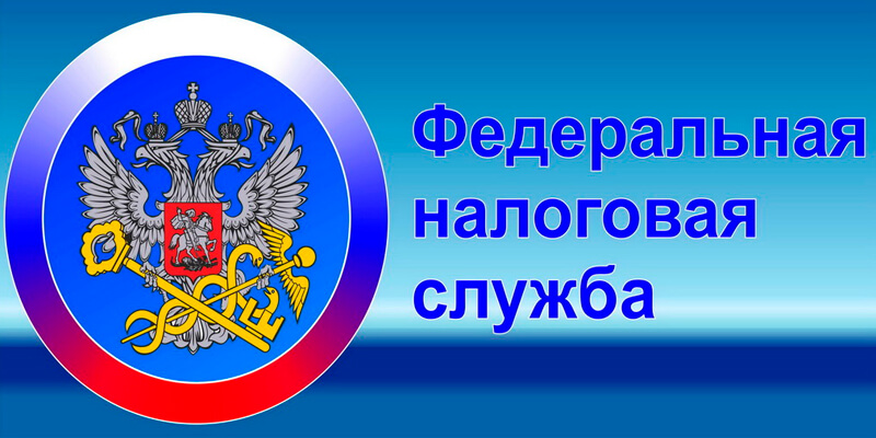 Новая сервисная услуга от ФНС РФ