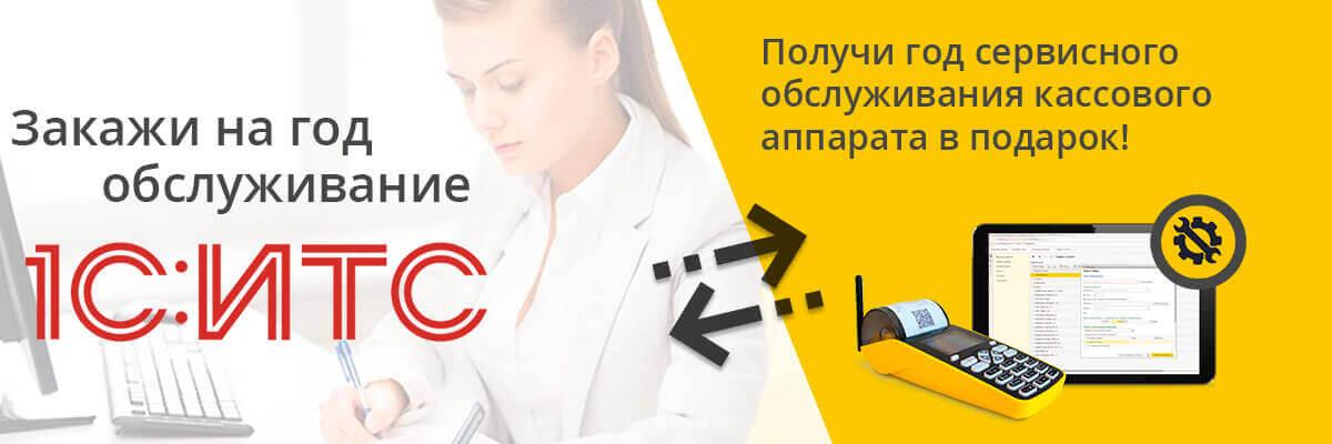 Итс обслуживание 1с на год программист 1с вакансии в тольятти