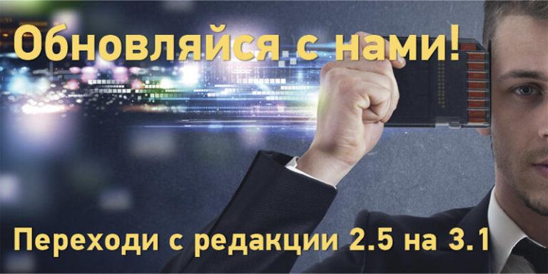 Обновляйся с нами! Переход с 1С:ЗУП редакции 2.5 на 3.1