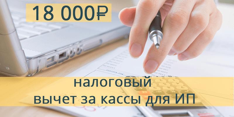 Налоговый вычет за онлайн кассу для ИП