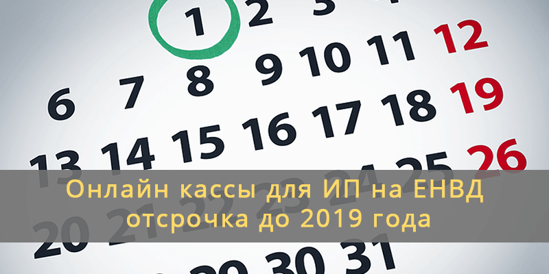 Онлайн кассы для ИП на ЕНВД отсрочка до 2019 года