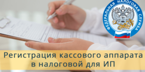 Регистрация кассового аппарата в налоговой для ИП