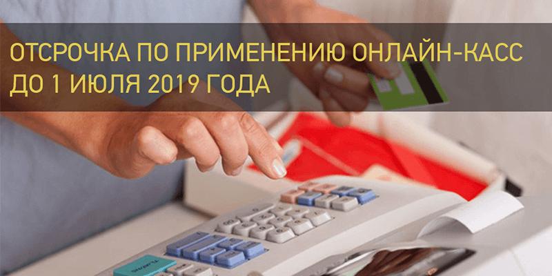 Отсрочка по применению онлайн-касс до июля 2019 года