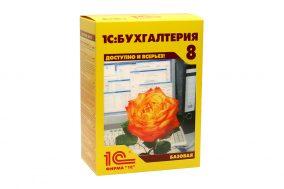1С Бухгалтерия (Базовая). Электронная поставка