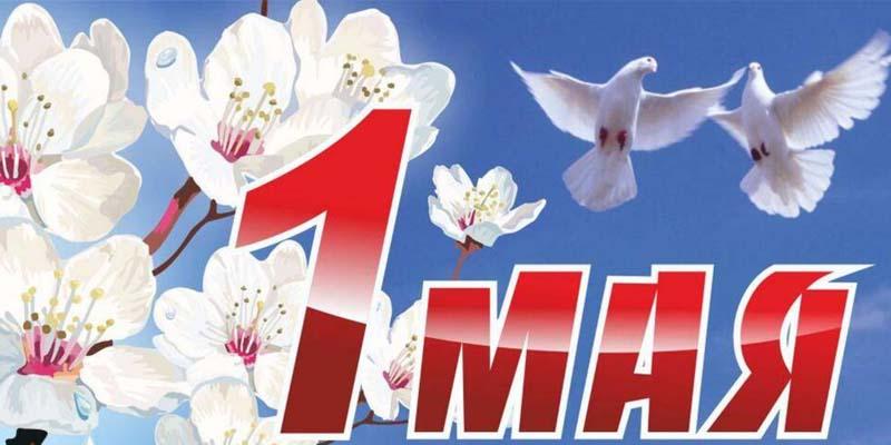 Компания Рустехпром поздравляет всех с Днём весны и труда и рассказывает об истории праздника 1 мая