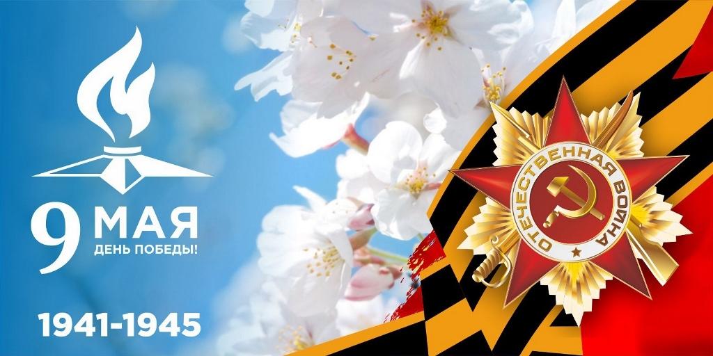 Рустехпром поздравляет всех с Днём Великой Победы!