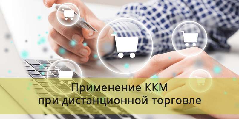 Применение ККМ при дистанционной торговле