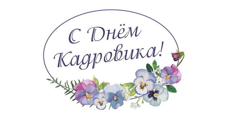 Рустехпром поздравляет сотрудников отделов кадров с Днём кадровика!