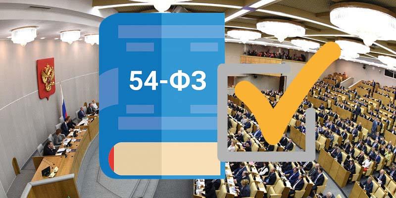 Закон о ККТ 54-ФЗ уже не будет прежним