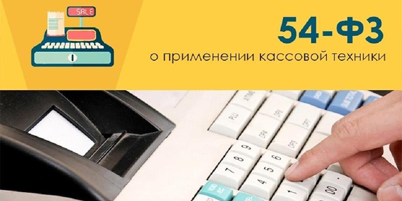 Закон об онлайн-кассах - Новости Рустехпром