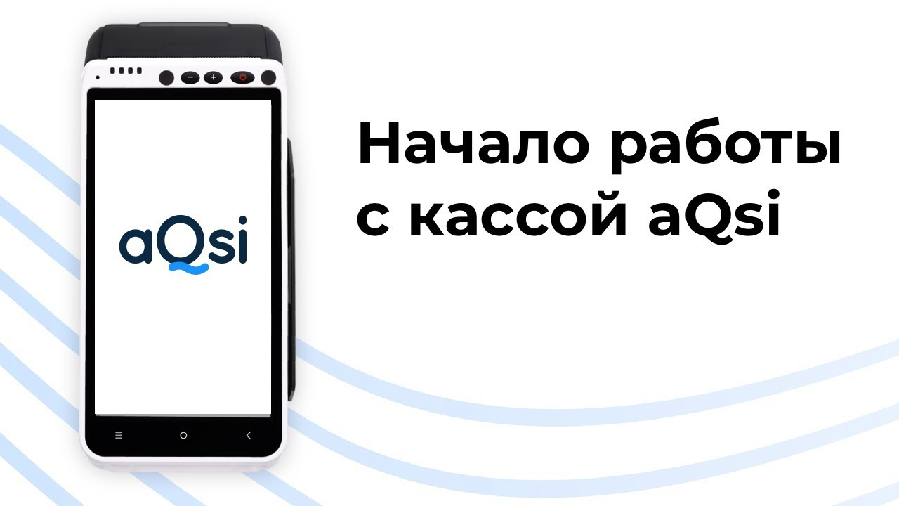 Касса aQsi 5