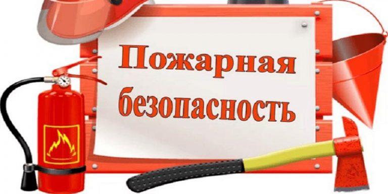 Вступили в силу новые требования пожарной безопасности - Новости Рустехпром