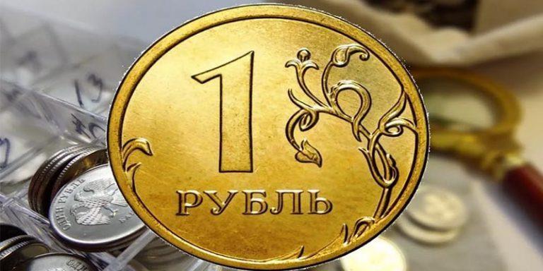 День Рубля - Новости Рустехпром