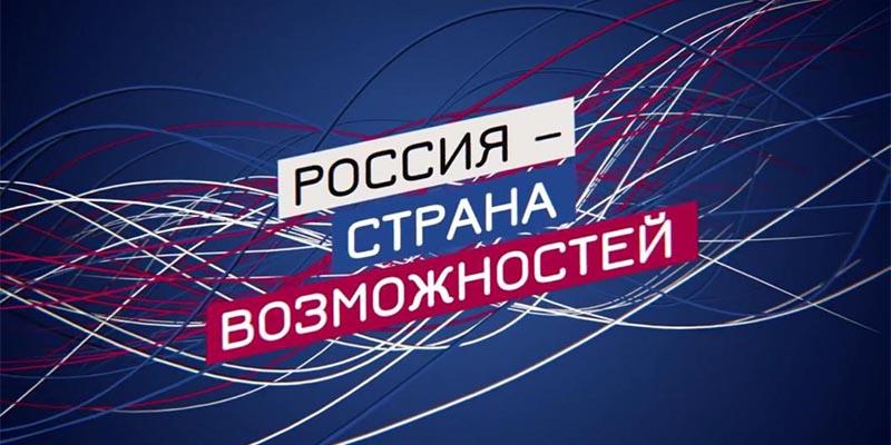 Россия ‒ страна возможностей - Новости Рустехпром