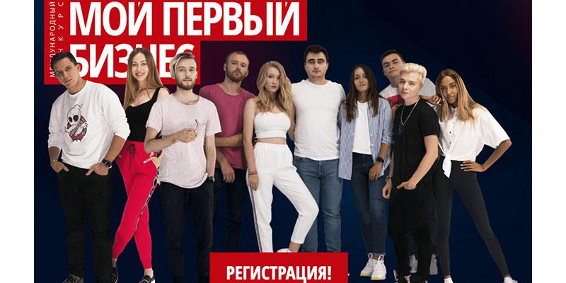 Конкурс «Мой первый бизнес» - Новости Рустехпром