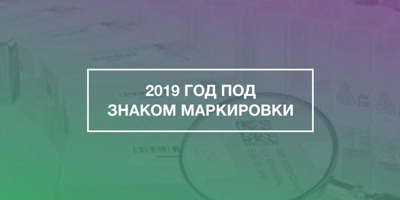 Обязательная маркировка товаров с 2019