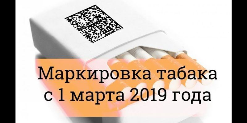 Маркировка табачной продукции 2019