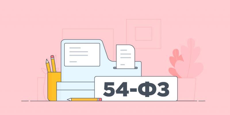 Последние изменения 54 ФЗ по онлайн кассе