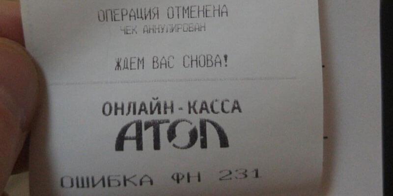 Фискальный регистратор Атол