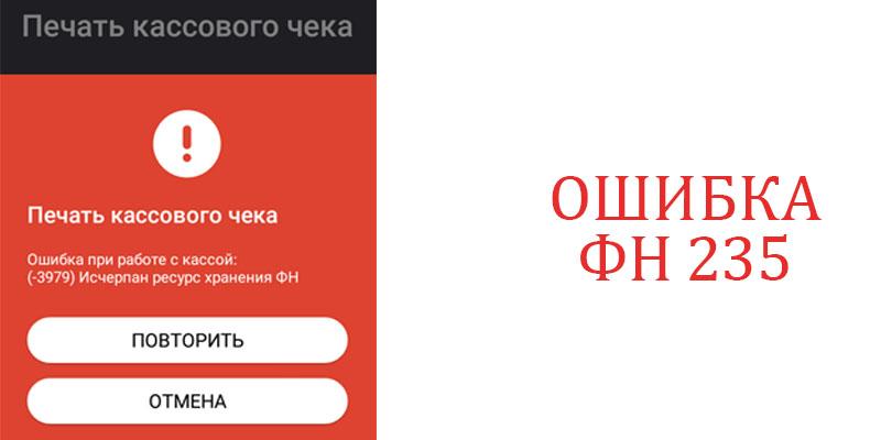 Эвотор ошибка ФН 235 – исправляем ошибку на онлайн кассе