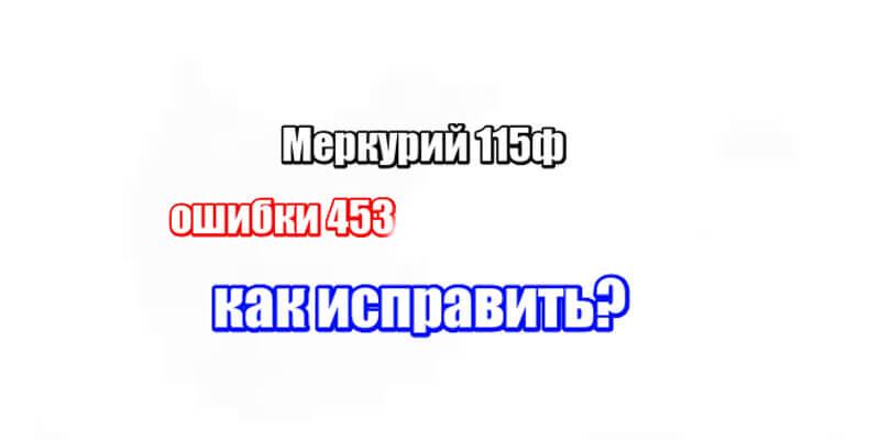 Ошибка 453 при работе кассы Меркурий 115ф