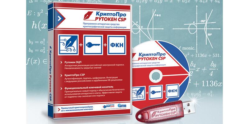 КриптоПро CSP серийный номер