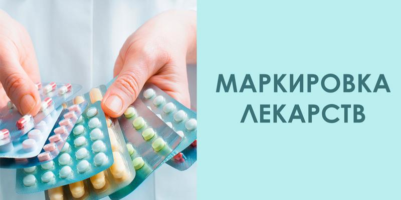 Маркировка лекарственных средств
