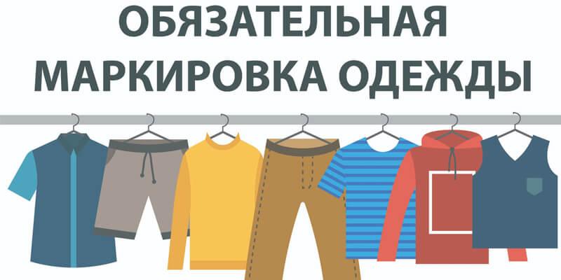 Обязательная маркировка одежды