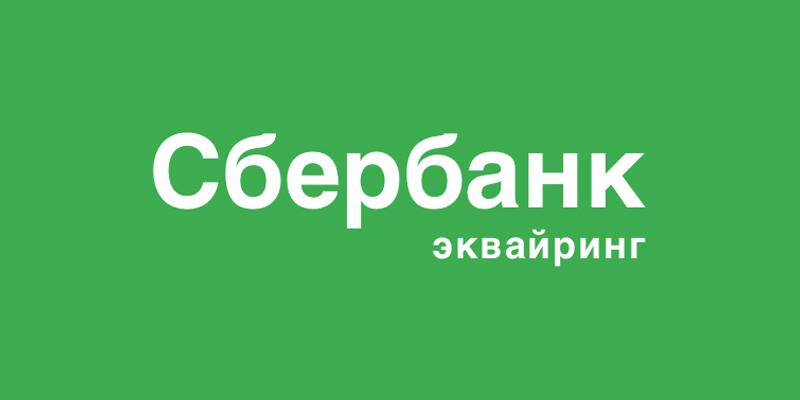 """""""Сбербанк эквайринг"""" – тарифы для ИП и ООО"""