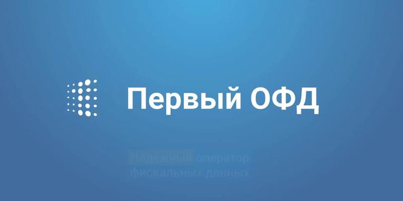 Первый ОФД: настройка ККМ
