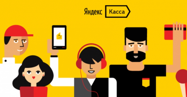 Сервис Яндекс.Касса для интернет-магазинов