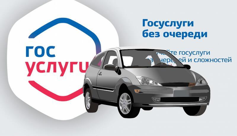 Продажа Автомобилей через «Госуслуги» с помощью ЭЦП