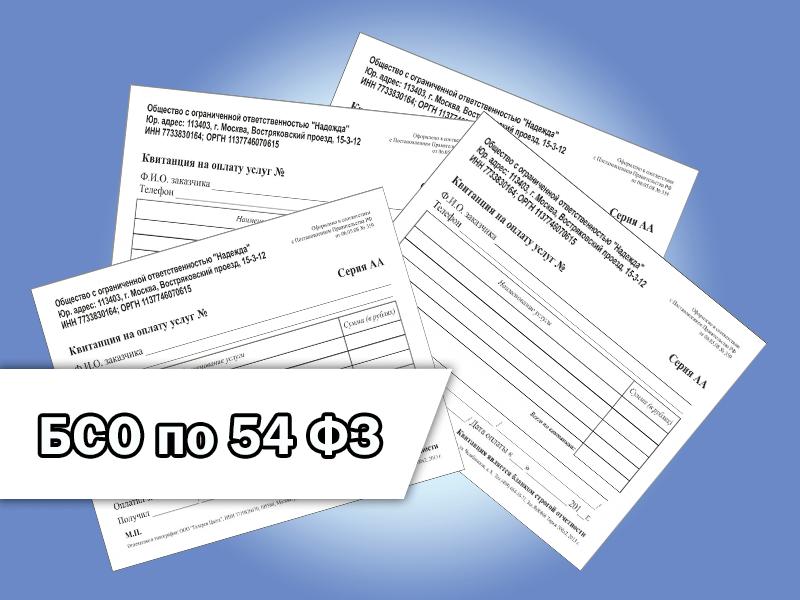 Бланк строгой отчетности: назначение и использование по 54-ФЗ
